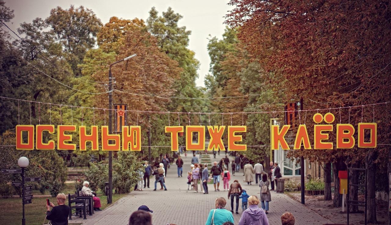 План проведения мероприятий в Таганроге с 28 октября по 3 ноября 2019 года