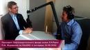Интервью П.М.Журавихина корреспонденту «Raadio 4» (Эстония). 26.08.2018