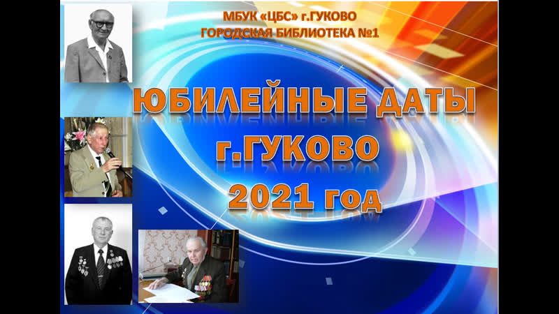 ЮБИЛЕЙНЫЕ ДАТЫ 2021 год
