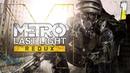 Прохождение Metro : Last Light Redux (Метро 2033: Луч Надежды) | Поезд в прошлое | Часть 1