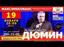 Александр Дюмин концерт Екатеринбург 2021