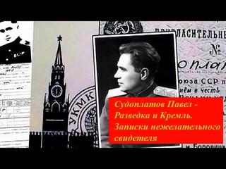 Павел Судоплатов - Разведка и Кремль.  Записки нежелательного свидетеля 1 часть