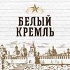 «Белый кремль»
