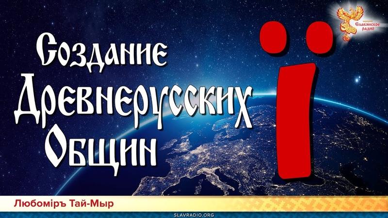 Создание Древнерусских Общин Любомiръ Тай Мыр