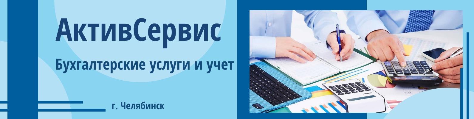Бухгалтерский услуги для ип челябинск it аутсорсинг коммерческое предложение