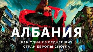 Тирана, Албания: Европа с самостроем и цыганами | Стриптиз в сарае и убогий дворец
