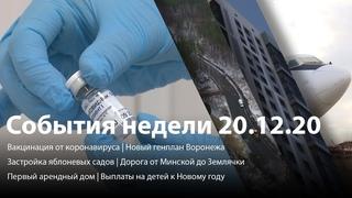 Вести Воронеж | События недели
