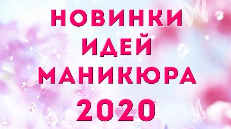 НОВИНКИ ИДЕЙ МАНИКЮРА 2020 ДИЗАЙН НОГТЕЙ ГЕЛЬ ЛАКОМ ТРЕНДЫ ВЕСНА ЛЕТО ФОТО Nail Art Design