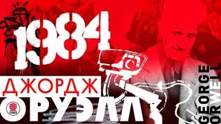 ДЖОРДЖ ОРУЭЛЛ «1984». Аудиокнига. Читает Сергей Чонишвили