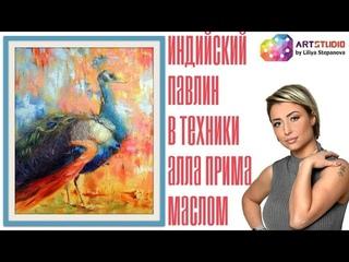 Мастер класс по живописи. Лилия Степанова. Техника алла прима.