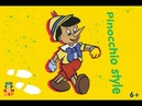 Фестиваль ИнтерКиндер. Мастер-класс по рисованию «Пиноккио стайл».