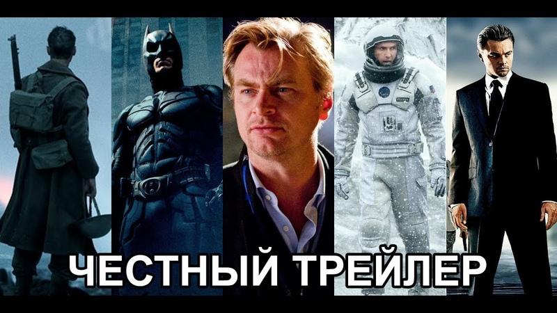 Честный трейлер — фильмы Кристофера Нолана Honest Trailers - Every Christopher Nolan Movie [rus]