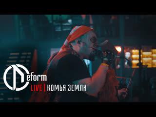 DEFORM | Комья земли (live 2020)