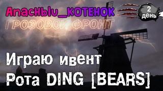 ГРОЗОВОЙ ФРОНТ | DING [BEARS] - День 2