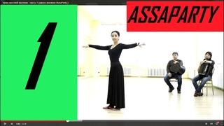 Уроки женской лезгинки - часть 1 (школа лезгинки AssaParty )