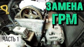 Замена ГРМ Toyota Corolla AE100 (4a-fe). Подготовка