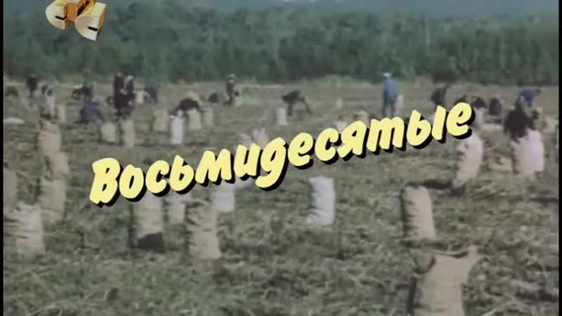 Восьмидесятые начало серий 1 сезон