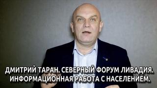 Дмитрий Таран  Северный форум Ливадия, процессы и ценности  Мастер класс Ораторское дело