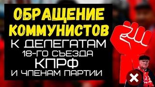 Обращение к делегатам 18-го съезда КПРФ и членам партии! Возродим КПРФ!