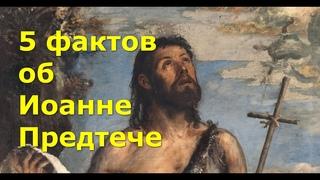 5 фактов об Иоанне Предтече