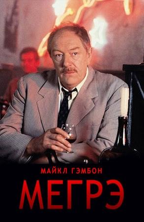 Мегрэ Maigret 1991
