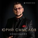 Фотоальбом Юрия Смыслова