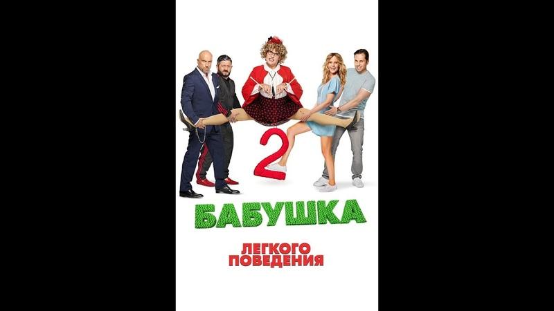 Babushka Legkogo Povedenija 2 2019 WEB DLRip GeneralFilm