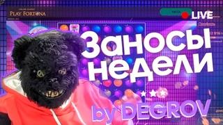 ЗАНОСЫ НЕДЕЛИ 2020 [Выпуск 10] - DEGROV выигрывает в PLAY FORTUNA и BOOI CASINO