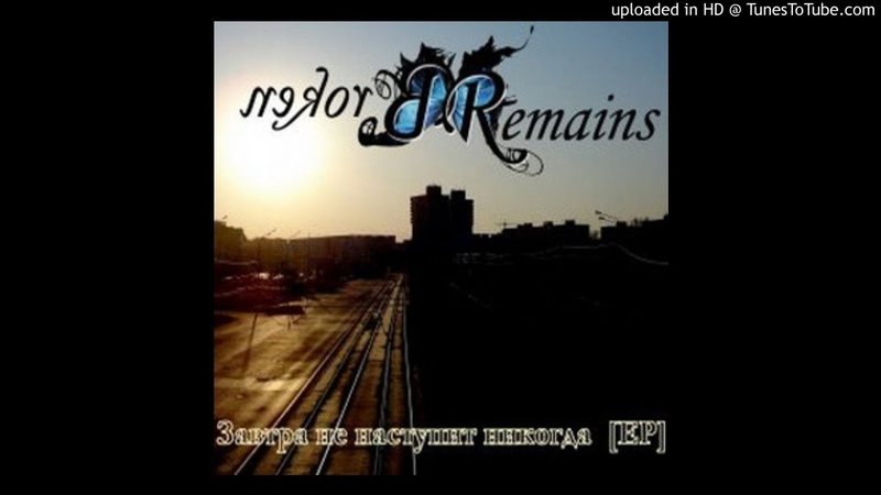 Broken Remains Завтра Не Наступит Никогда