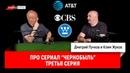 Клим Жуков про сериал Чернобыль, третья серия