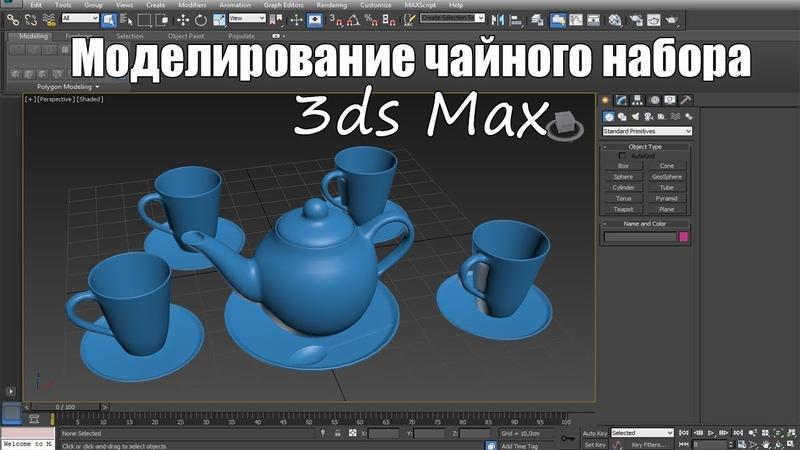 Моделирование чайного набора в 3ds Max