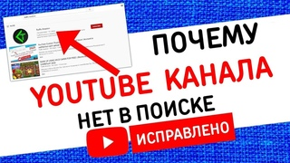 Почему в Ютубе нет Моего Канала? Как Раскрутить / Оптимизировать Канал на Youtube