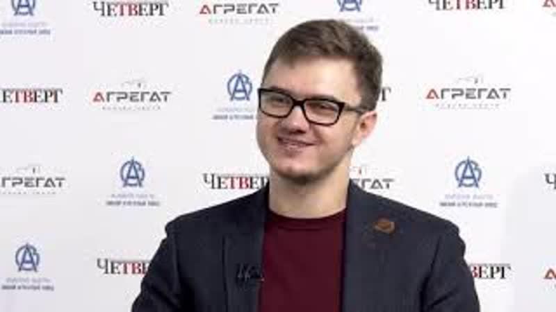 Интервью Артём Матросов