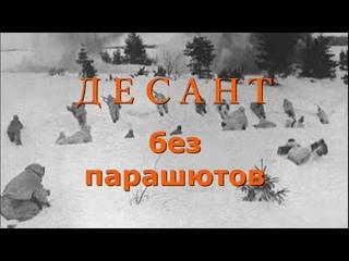 Беспарашютная выброска десанта в годы Великой Отечественной войны