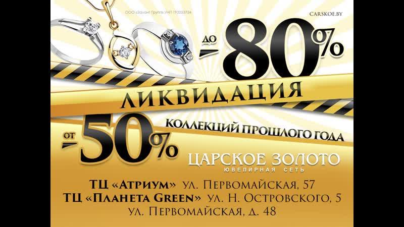ЛИКВИДАЦИЯ коллекций прошлого года в ювелирной сети Царское золото