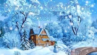 Русский Новый Год, часть I. Горячая 10-ка на все времена.Сборник золотых хитов 2000Х