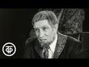 Мы - хозяева Америки!.. А.Джигарханян и В.Самойлов в спектакле «Три минуты Мартина Гроу» (1971)