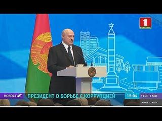 Лукашенко о коррупции: это ржавчина, которая разъедает общество и на нары пришлось отправить немало