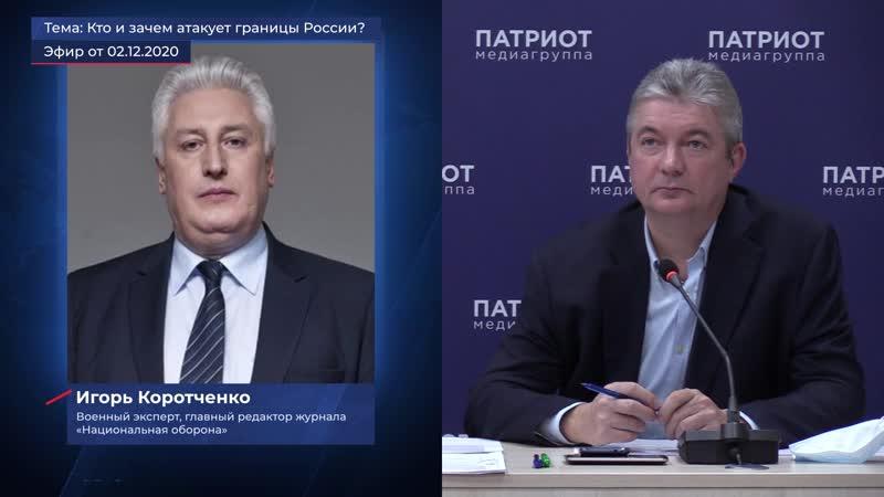 Игорь Коротченко Кто и зачем атакует границы России