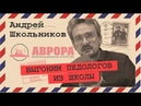 Как и чему учить детей 10-16 лет Андрей Школьников