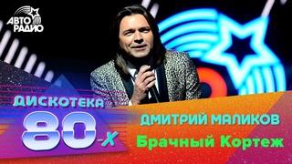 Дмитрий Маликов - Брачный кортеж (Дискотека 80-х 2014)