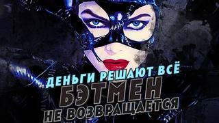 Бэтмен не возвращается: Творчество против кассы
