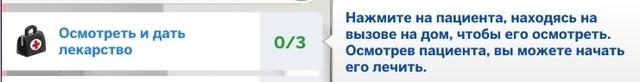 Карьера доктора в игре The Sims 4 - подробности прохождения, секреты, советы, коды, как перестроить больницу в Симс 4 - советы и коды, медицинские задания в карьере врача в Симс 4,