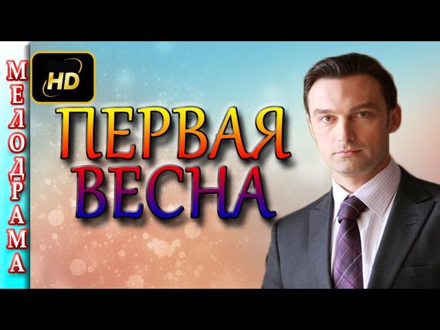 Мелодрамы односерийные 2016 Первая весна русские фильмы и мелодрамы 2016