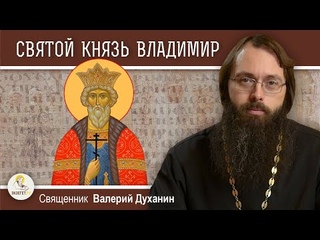 Святой равноапостольный князь ВЛАДИМИР.  Священник Валерий Духанин