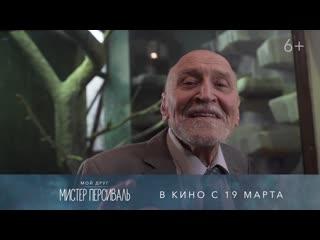 Николаи Дроздов рекомендует фильм Мои друг мистер Персиваль
