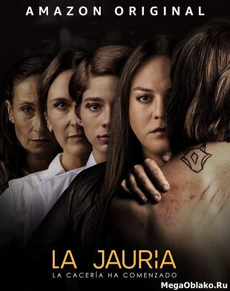 Стая (1 сезон: 1-8 серии из 8) / La jauría (The Pack) / 2020 / ПМ (SDI Media) / HDTVRip + HDTV (1080p)