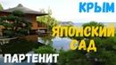Крым Партенит Парк Айвазовское Японский сад осенью