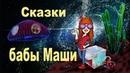 Сказка про Красную Паутину.