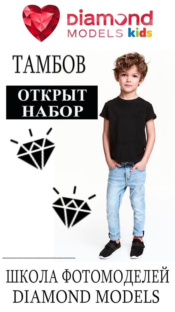 Афиша НАБОР на ноябрь Школа Фотомоделей г.Тамбов